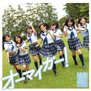 即決 握手券封入 NMB48 オーマイガー! 初回盤 C AKB48