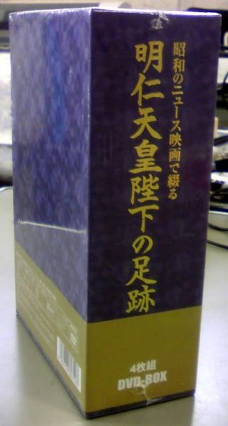 昭和のニュース映画で綴る 明仁天皇陛下の足跡 DVD4枚組BOX_画像1