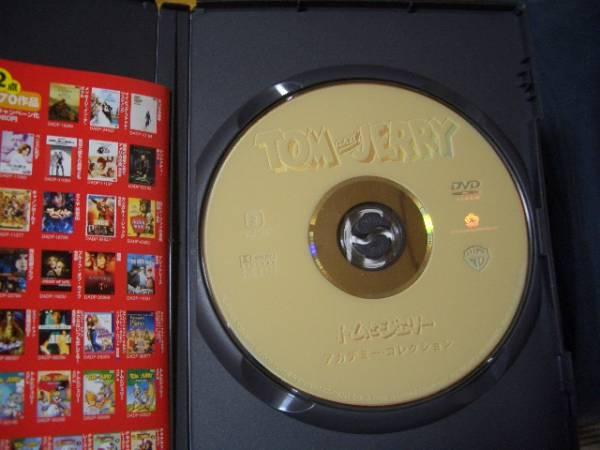 DVD アニメ トムとジェリー★アカデミー・コレクション