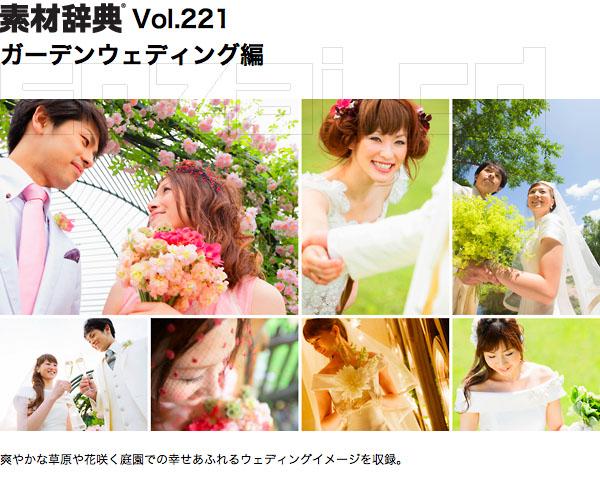 ■Material CD [material dictionary 221 garden weddings Ed]