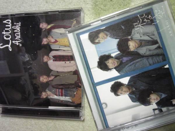★嵐 2012 CDシングル 2枚(初回 DVD付)