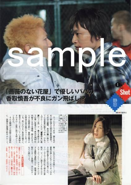 ◇ザテレビジョン 2008.2.1号 切抜 香取慎吾 薔薇のない花屋