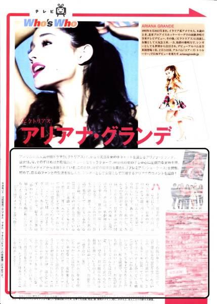 1p◇NHK ステラ 2014.2.14号 切り抜き アリアナ・グランデ