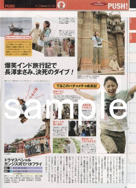 ◇ザテレビジョン 2007.10.5号 長澤まさみ ガンジス河
