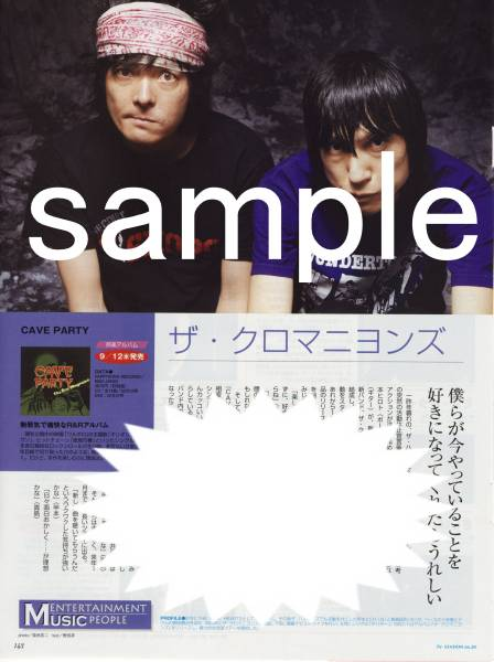 ◇TVstation 2007.9.28 切り抜き ザ・クロマニヨンズ