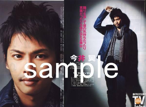 2p◆TV LIFE 2007.10.12号 切り抜き 今井翼
