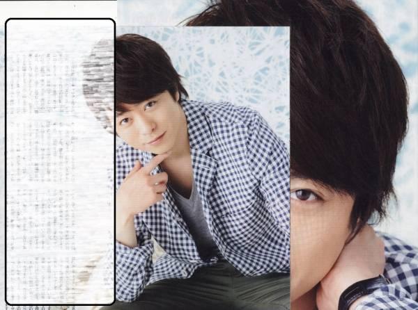 ◇TVstation 2014.3.15-28号 切抜き 嵐 桜井翔 吉高由里子
