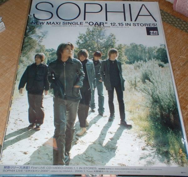 ポスター SOPHIA [OAR] ソフィア