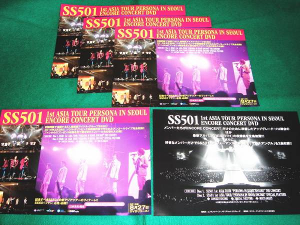 即決!SS501★AsiaTourENCORE DVD告知チラシ5枚キムヒョンジュン