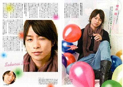 櫻井翔 ヤッターマン 2009年 TV雑誌 切り抜き その1