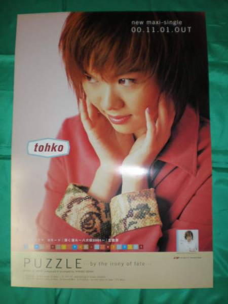tohko トーコ PUZZLE by the irony of fate B2サイズポスター