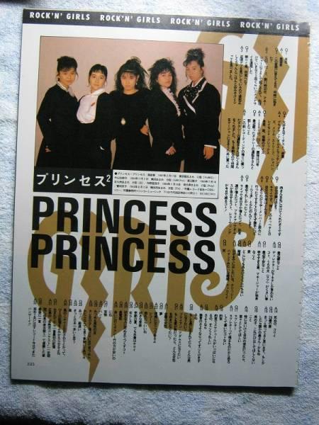 '88【新人として紹介】PRINCESS PRINCESS ♯