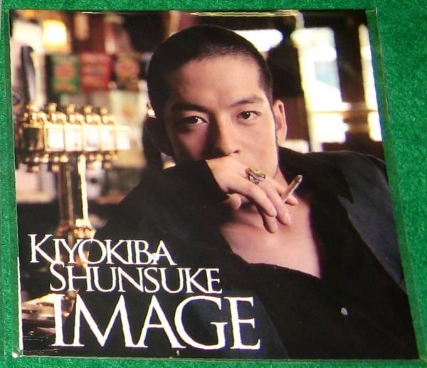 ● 清木場俊介 / IMAGE  オリジナル ジャケットカード