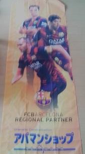 ☆雑貨サッカー「FCバルセロナアパマンコラボのぼり」旗メッシ グッズの画像