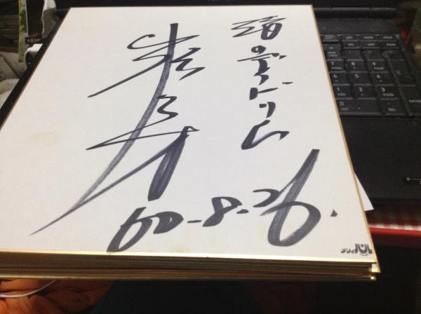 山形ユキオ 渚のデイドリーム サイン色紙