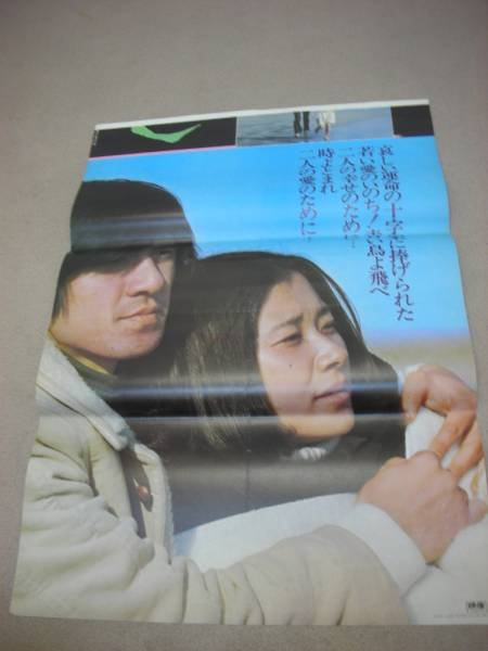 ub7171立看角ゆり子恩地日出夫乙羽信子『しあわせ』ポスタ_画像2