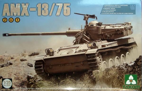 ★ TAKOMタコム /AMX-13/75 イスラエル国防軍 軽戦車(1:35)_画像1