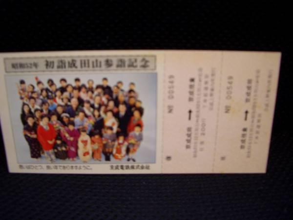 ■【京成電鉄】昭和52年初詣成田山参詣記念往復乗車券■s52_画像1