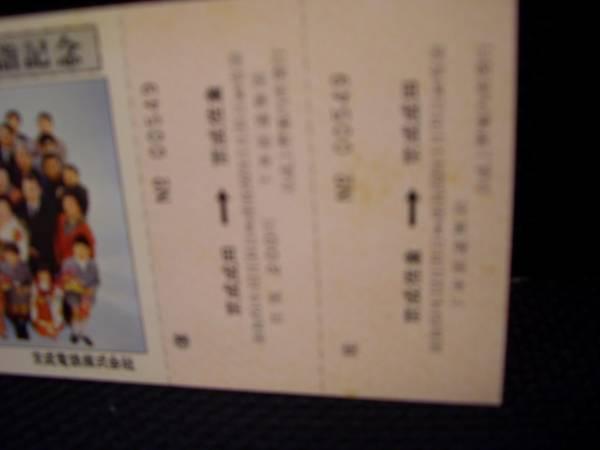 ■【京成電鉄】昭和52年初詣成田山参詣記念往復乗車券■s52_画像2