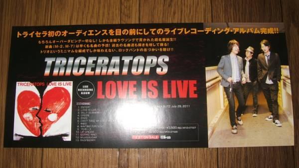 ■ミニポスターCF3■ TRICERATOPSトライセラ/LOVE IS LIVE
