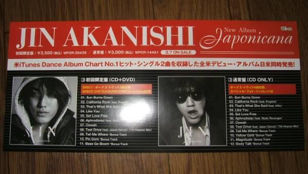 ■販促ミニポスターCF3■赤西仁 JIN AKANISHI/japonicana②