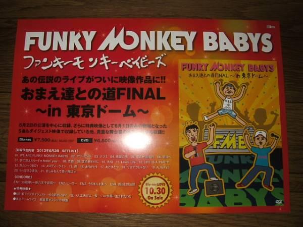 ミニポスターCF7 FUNKY MONKEY BABYS/おまえ達との道FINAL in