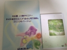 本田健セミナーDVD■幸せな経済自由人の成功心理学講座