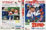 YA2187 21エモン 宇宙へいらっしゃい! 中古DVD レンタル版