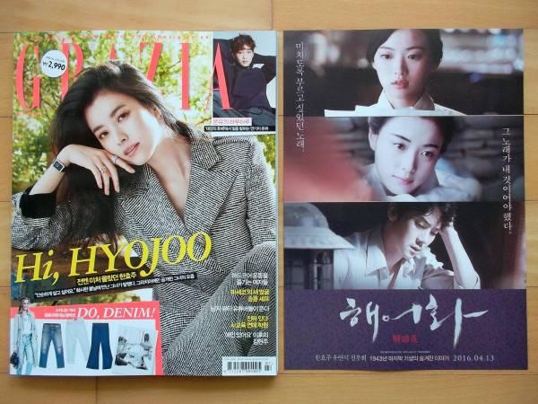 [ハン・ヒョジュ]韓国雑誌 表紙+特集18p+「解語花」/2016年4月