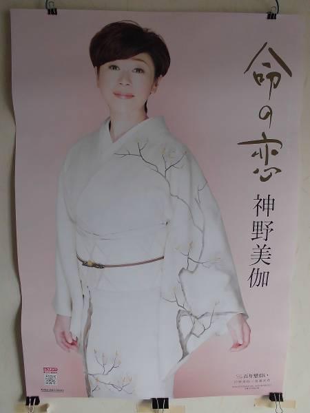 命の恋 神野美伽  告知ポスター(B2サイズ) 未使用品