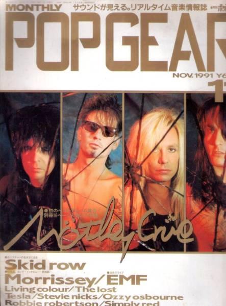 (古本) POP GEAR ポップギア 1991年11月号 マライア・キャリー @