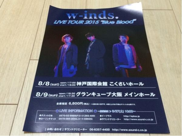 ウインズ w-inds ライブ 告知 チラシ 2015 大阪 神戸 live tour