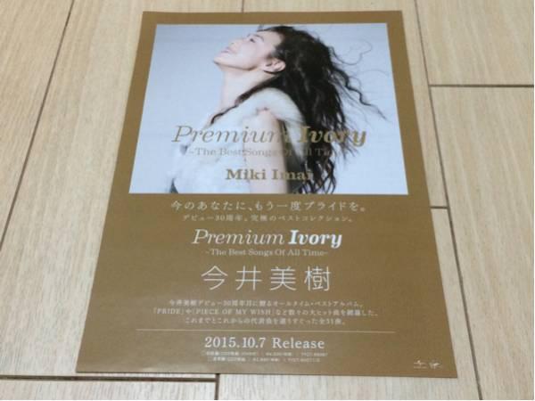 今井美樹 cd 発売 告知 チラシ premium ivory 2015年 ベスト