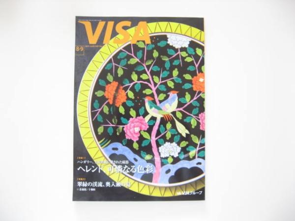 VISA 2015年8+9月 ハンガリー 北川景子 青森 十和田湖 宝塚 宙組 アイーダ