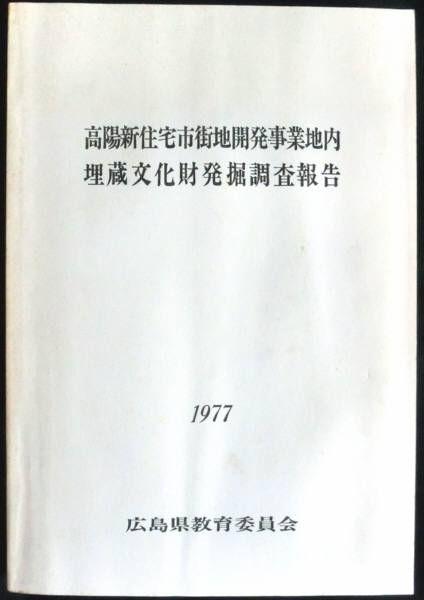 @lp1 ◆高陽新住宅市街地開発事業地内埋蔵文化財発掘調査報告◆1977 _画像1