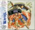 CD[風の大陸■サウンドトラック2]■大島ミチル■新居昭乃■竹河聖