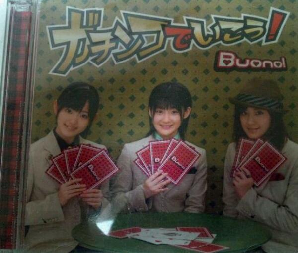 Buono! シングルCD+DVD「 ガチンコでいこう! 」