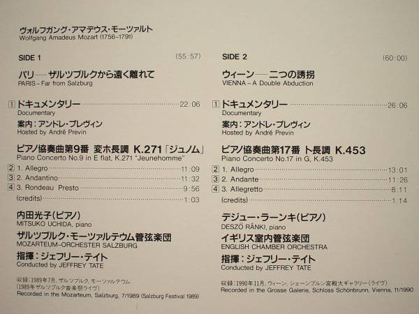 ●LD 美品 モーツァルト ピアノ協奏曲第9番 ジュノム 内田光子●3点落札ゆうパック送料無料(2点、3点以上セットの物は1点とさせて頂きます)_画像3