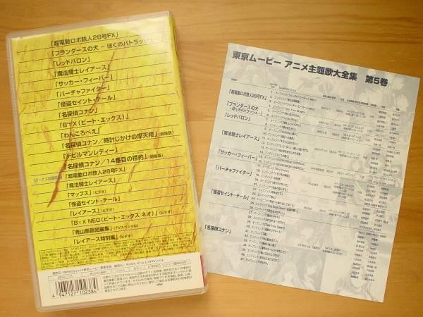 ●VHS希少 東京ムービー アニメ主題歌大全集 第5巻 非レンタル品●3点落札ゆうパック送料無料(2点、3点以上セット物は1点とさせて頂きます)_画像3
