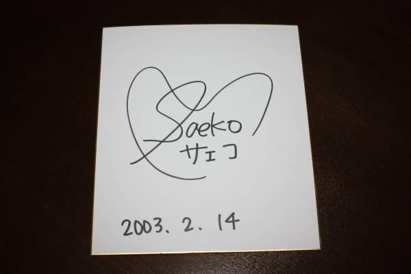 サエコ・紗栄子さんの直筆サイン色紙 グッズの画像