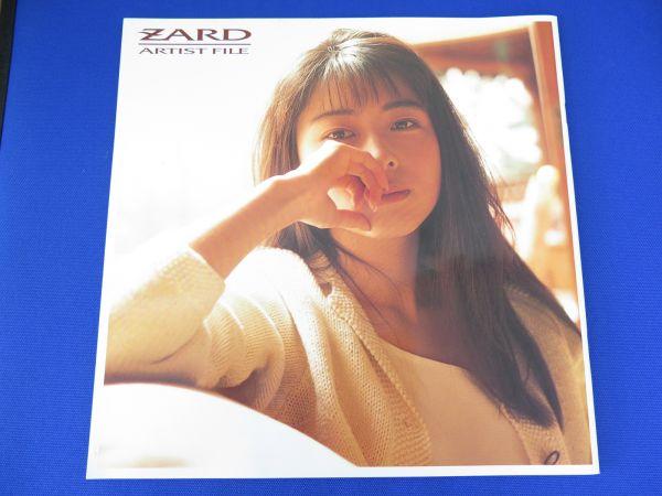 H6)ZARD ARTIST FILE 坂井泉水 写真集フォトアルバム 解説作品集