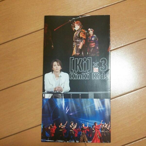 非売品 KinKi Kids FC会報【Ki×3】No.101 堂本光一剛ENDLICHERI