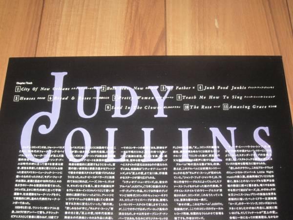 ジディコリンズ JUDY COLLINS ライブアットザフォーラム (LD)_画像3