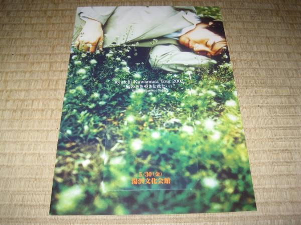 河村隆一 風のささやきと君と・・・湯沢文化会館パンフ LUNA SEA ライブグッズの画像