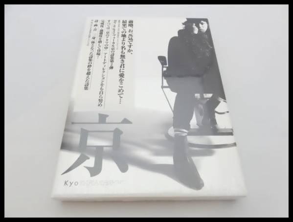 ★未開封/DIR EN GREY/京/CD付/前略 お元気ですか~/詩集(dvd