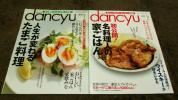 ▼dancyu▼2冊set▼『たまご料理』『名料理人の家ごはん』▼▼