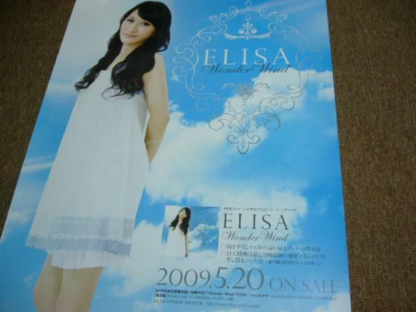 B2大 ポスター エリサ ELISA Wonder Wind ハヤテのごとく!!