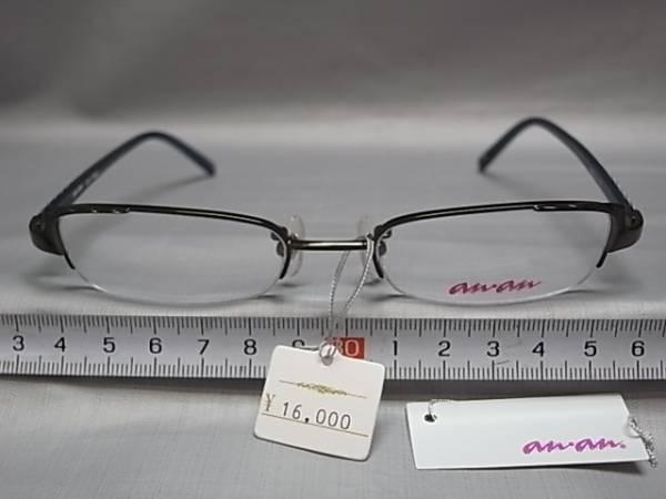 133□9/メガネ めがね 眼鏡フレーム日本製 アンアン _画像1