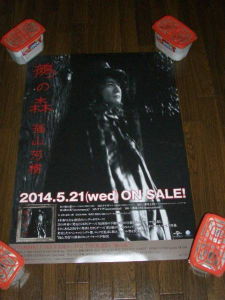 福山芳樹 「鵺の森」非売品レアポスター!放課後の不適格者