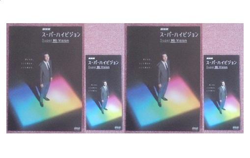 即決■ディーンフジオカNHKスーパーハイビジョン★2点セット×2